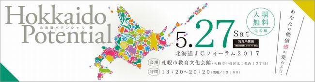 Hokkaido-Potential_Banner_650x171