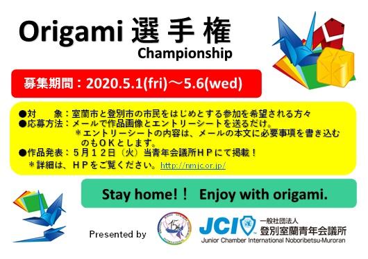 Origami選手権